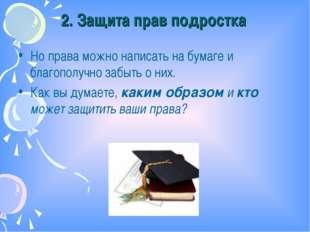 2. Защита прав подростка Но права можно написать на бумаге и благополучно заб