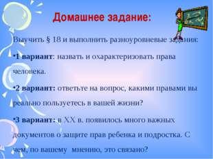 Домашнее задание: Выучить § 18 и выполнить разноуровневые задания: 1 вариант: