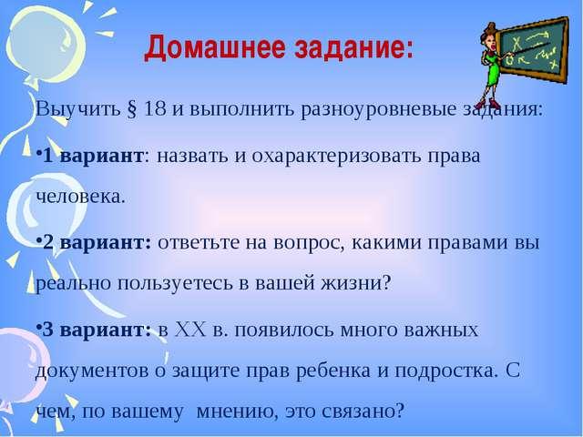 Домашнее задание: Выучить § 18 и выполнить разноуровневые задания: 1 вариант:...