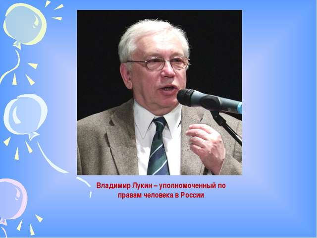 Владимир Лукин – уполномоченный по правам человека в России