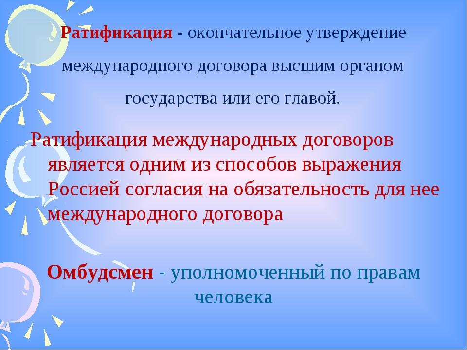Ратификация - окончательное утверждение международного договора высшим органо...