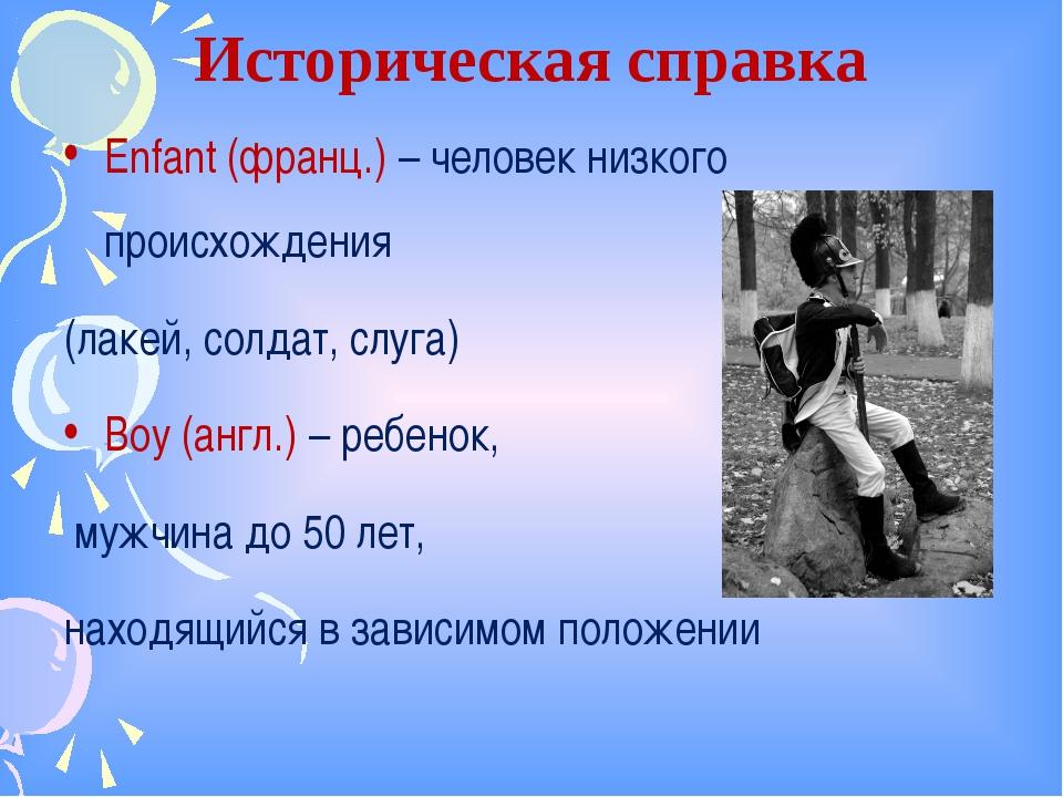 Историческая справка Enfant (франц.) – человек низкого происхождения (лакей,...