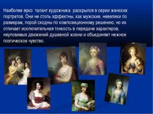 Наиболее ярко талант художника раскрылся в серии женских портретов. Они не ст