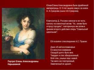 Портрет Елены Александровны Нарышкиной Ей посвятил стихотворение А.С. Пушкин: