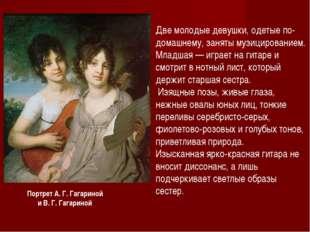 Портрет А. Г. Гагариной и В. Г. Гагариной Две молодые девушки, одетые по-дома