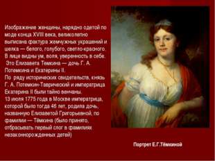 Портрет Е.Г.Тёмкиной Изображение женщины, нарядно одетой по моде конца XVIII
