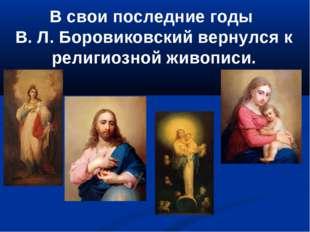 В свои последние годы В. Л. Боровиковский вернулся к религиозной живописи.