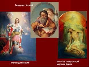 Бог-отец, созерцающий мертвого Христа Александр Невский Евангелист Матфей