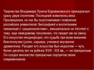 Творчество Владимира Лукича Боровиковского принадлежит сразу двум столетиям.