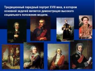 Традиционный парадный портрет XVIII века, в котором основной задачей является
