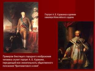 Примером блестящего парадного изображения человека служит портрет А. Б. Курак