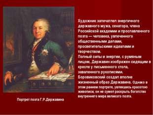 Xудожник запечатлел энергичного державного мужа, сенатора, члена Российской а