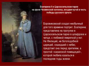 Екатерина II в Царскосельском парке на фоне Чесменской колонны, воздвигнутой