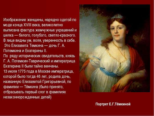 Портрет Е.Г.Тёмкиной Изображение женщины, нарядно одетой по моде конца XVIII...
