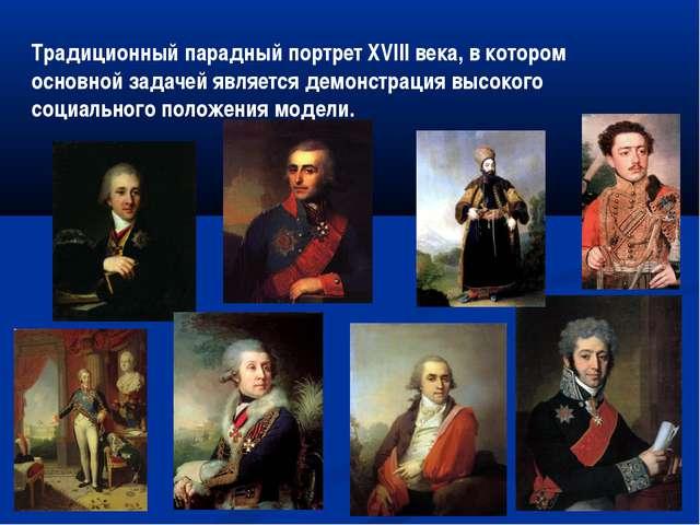 Традиционный парадный портрет XVIII века, в котором основной задачей является...