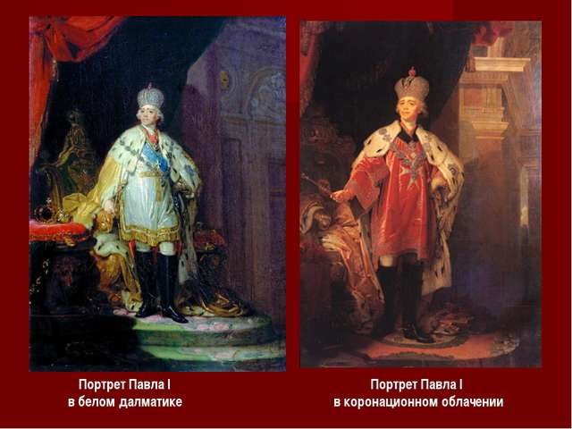 Портрет Павла I в белом далматике Портрет Павла I в коронационном облачении