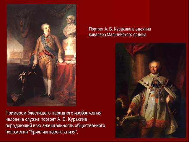 Примером блестящего парадного изображения человека служит портрет А. Б. Курак...