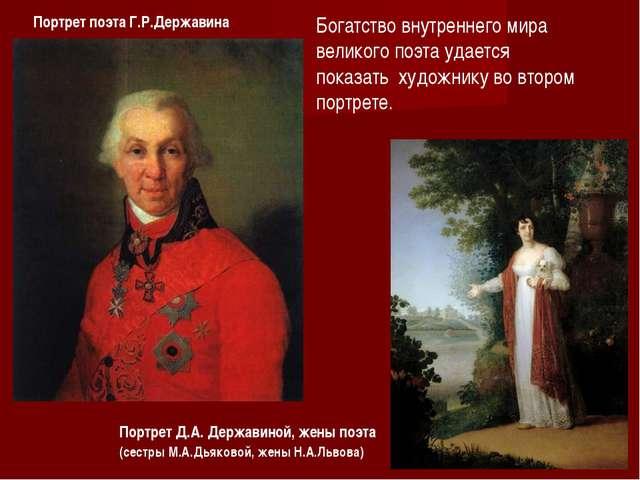 Богатство внутреннего мира великого поэта удается показать художнику во второ...