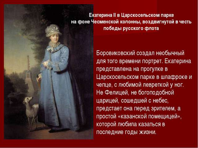 Екатерина II в Царскосельском парке на фоне Чесменской колонны, воздвигнутой...