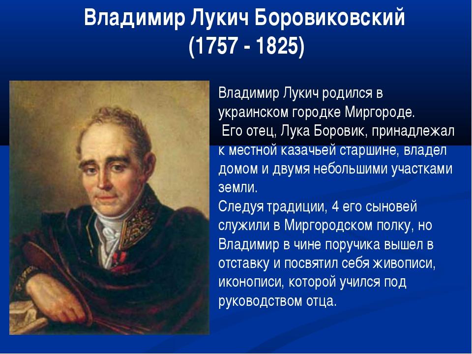 Владимир Лукич Боровиковский (1757 - 1825) Владимир Лукич родился в украинско...