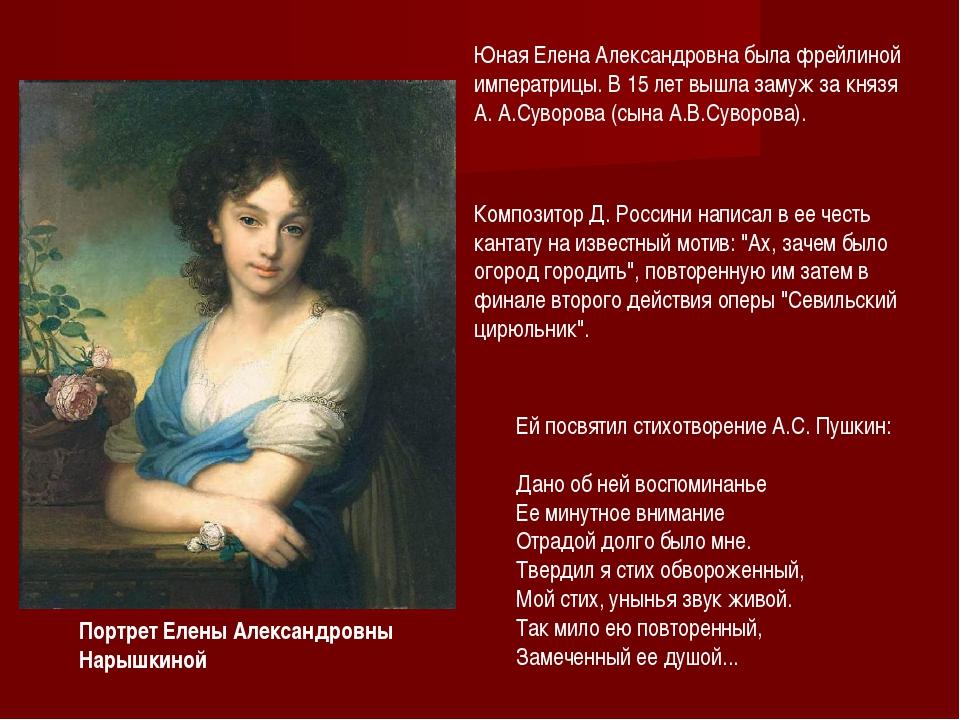 Портрет Елены Александровны Нарышкиной Ей посвятил стихотворение А.С. Пушкин:...