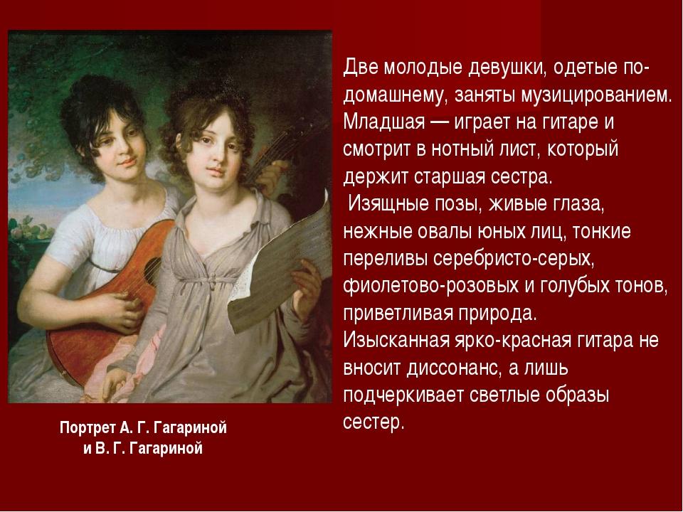 Портрет А. Г. Гагариной и В. Г. Гагариной Две молодые девушки, одетые по-дома...