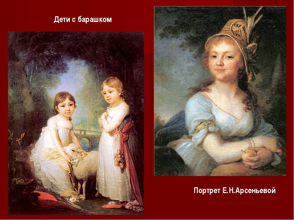 Портрет Е.Н.Арсеньевой Дети с барашком