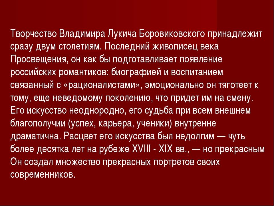 Творчество Владимира Лукича Боровиковского принадлежит сразу двум столетиям....