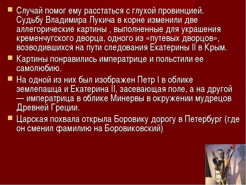 Случай помог ему расстаться с глухой провинцией. Судьбу Владимира Лукича в ко...