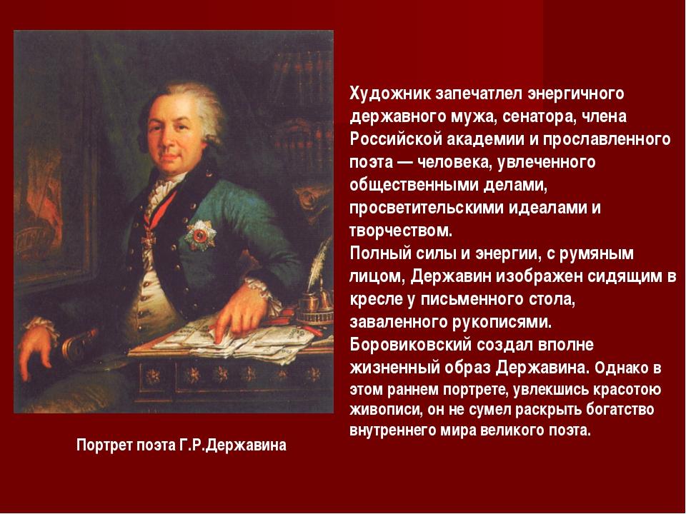 Xудожник запечатлел энергичного державного мужа, сенатора, члена Российской а...