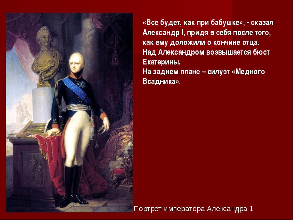 Портрет императора Александра 1 «Все будет, как при бабушке», - сказал Алекса...