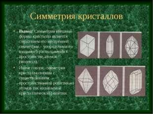 Симметрия кристаллов Вывод: Симметрия внешней формы кристалла является следст
