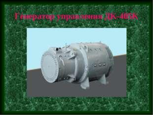 Генератор управления ДК-405К