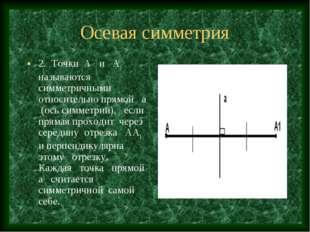 Осевая симметрия 2. Точки А и А1 называются симметричными относительно прямой