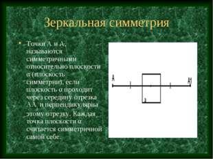 Зеркальная симметрия Точки А и А, называются симметричными относительно плоск