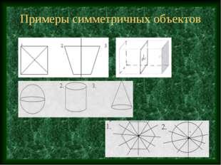 Примеры симметричных объектов