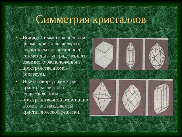 Симметрия кристаллов Вывод: Симметрия внешней формы кристалла является следст...