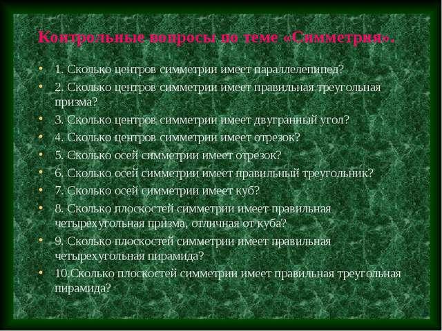 Контрольные вопросы по теме «Симметрия». 1.Сколько центров симметрии имеет п...
