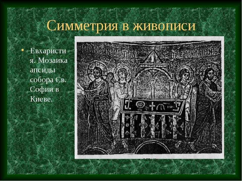 Симметрия в живописи Евхаристия. Мозаика апсиды собора Св. Софии в Киеве.