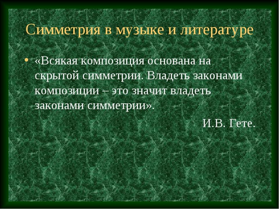 Симметрия в музыке и литературе «Всякая композиция основана на скрытой симмет...