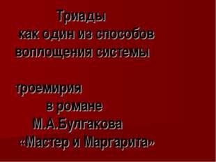 Триады как один из способов воплощения системы троемирия в романе М.А.Булгак