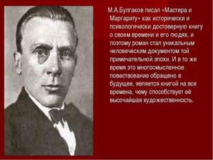 М.А.Булгаков писал «Мастера и Маргариту» как исторически и психологически до