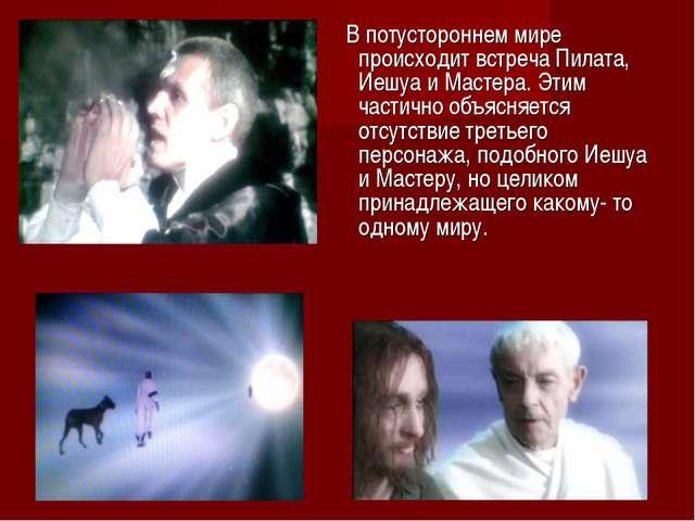 В потустороннем мире происходит встреча Пилата, Иешуа и Мастера. Этим частич...