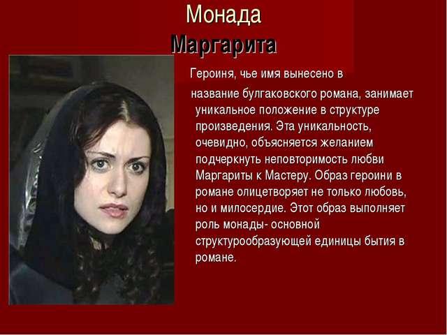 Монада Маргарита Героиня, чье имя вынесено в название булгаковского романа, з...