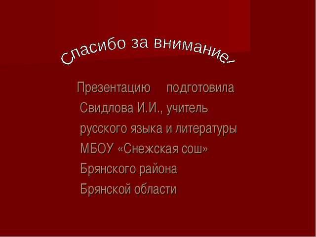 Презентацию подготовила Свидлова И.И., учитель русского языка и литературы М...