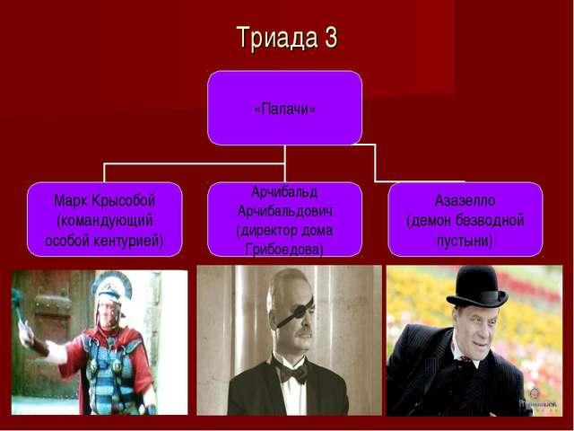 Триада 3