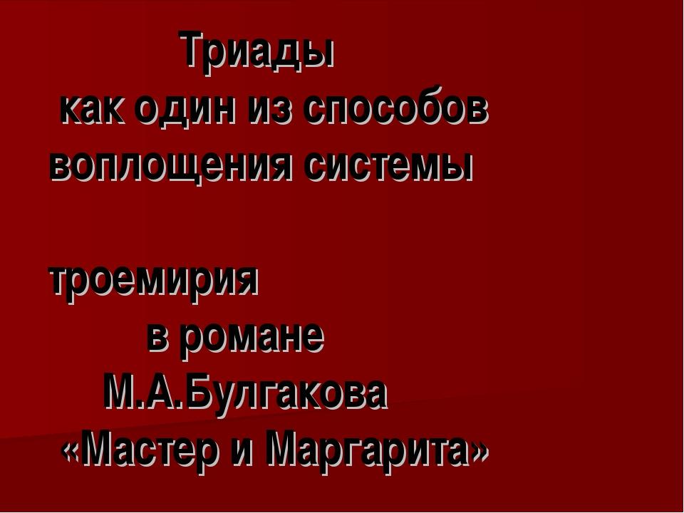 Триады как один из способов воплощения системы троемирия в романе М.А.Булгак...