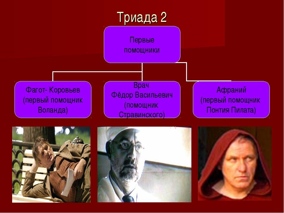 Триада 2