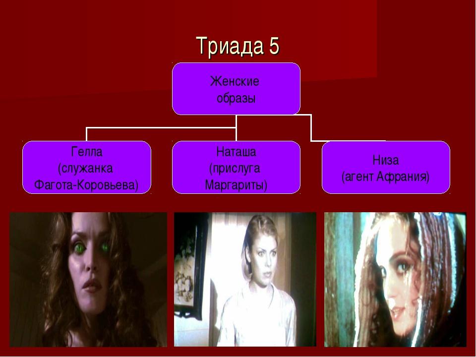 Триада 5
