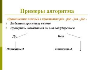 Примеры алгоритма Правописание гласных в приставках раз-, рас-, роз-, рос-. В